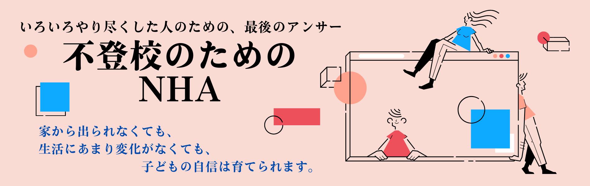 NHA 自分編オンラインコース